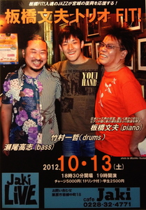 jaki Live-板橋文夫トリオ FIT! 2012年10月13日-ジャキ-宮城県栗原市若柳中町18
