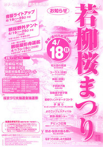 「若柳桜まつり」2010年