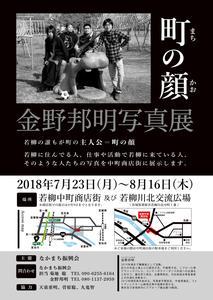 なかまち振興会_写真展.jpg